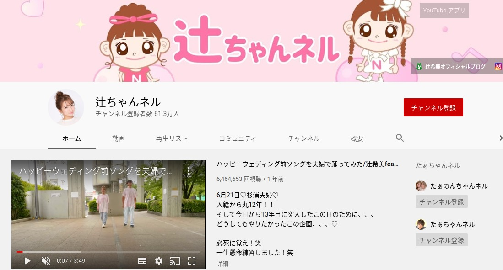 辻チャンネル
