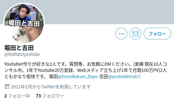 ゴミ袋先輩 堀田